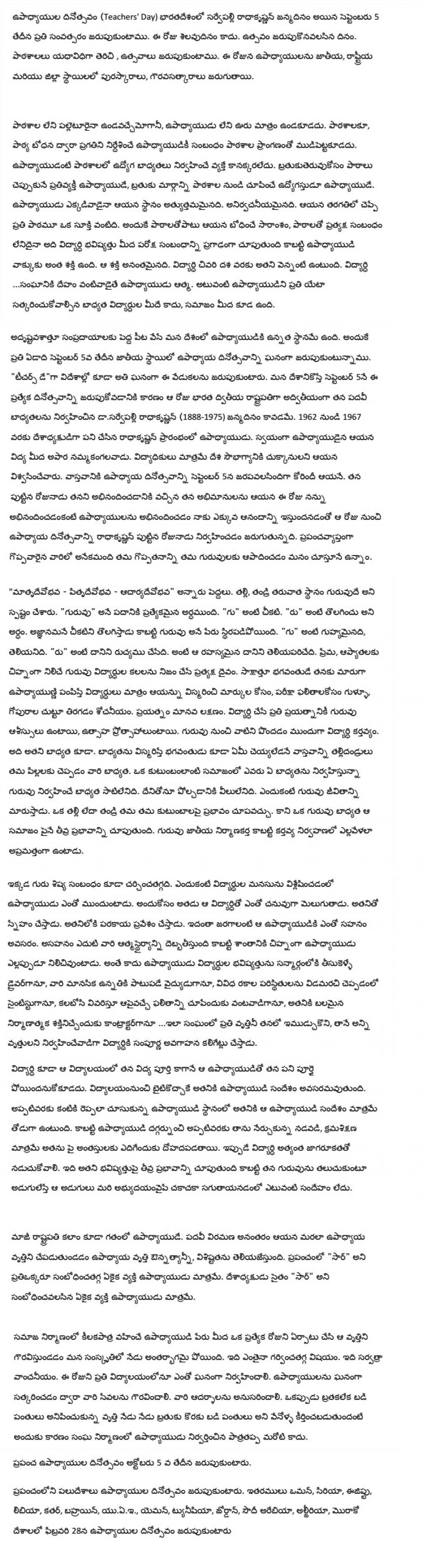 004 Environmental Protection Essay Stupendous In Tamil English Pdf Hindi Large