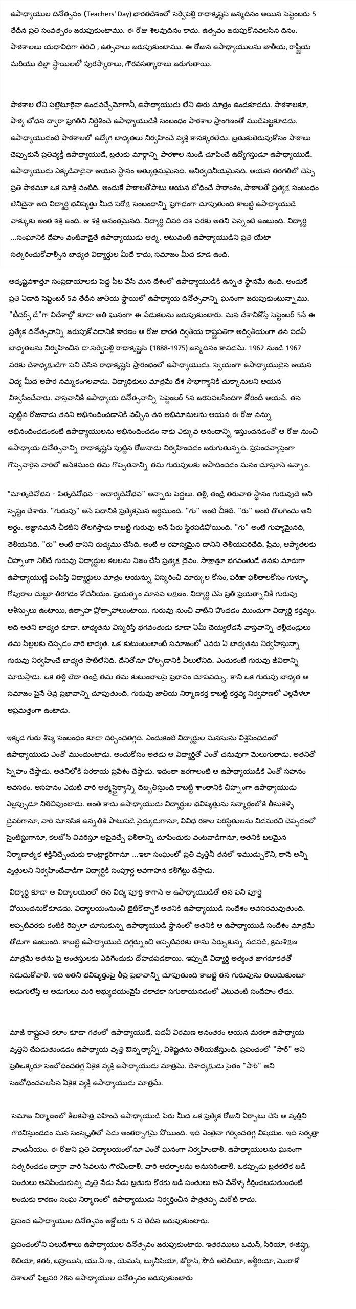 004 Environmental Protection Essay Stupendous In Tamil English Pdf Hindi Full