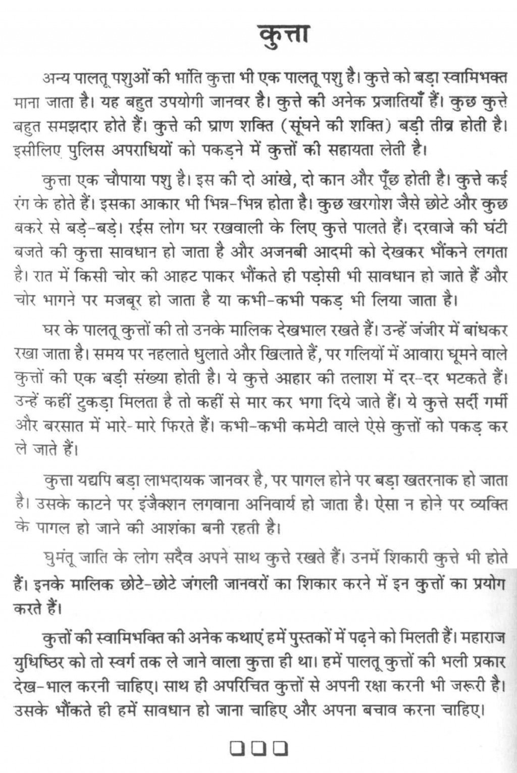 004 Essay Example About Dog Nutrition Lost Tools Of Writing Level Demo 53 Pet Frightening Persuasive Dogs And Cats Comparing My In Hindi Large