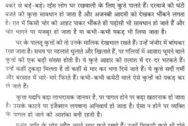 004 Essay Example About Dog Nutrition Lost Tools Of Writing Level Demo 53 Pet Frightening Persuasive Dogs And Cats Comparing My In Hindi