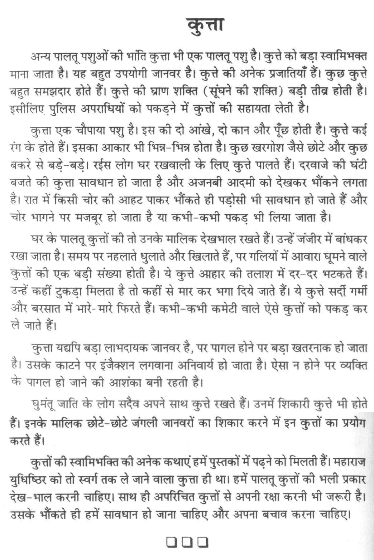 004 Essay Example About Dog Nutrition Lost Tools Of Writing Level Demo 53 Pet Frightening Persuasive Dogs And Cats Comparing My In Hindi Full