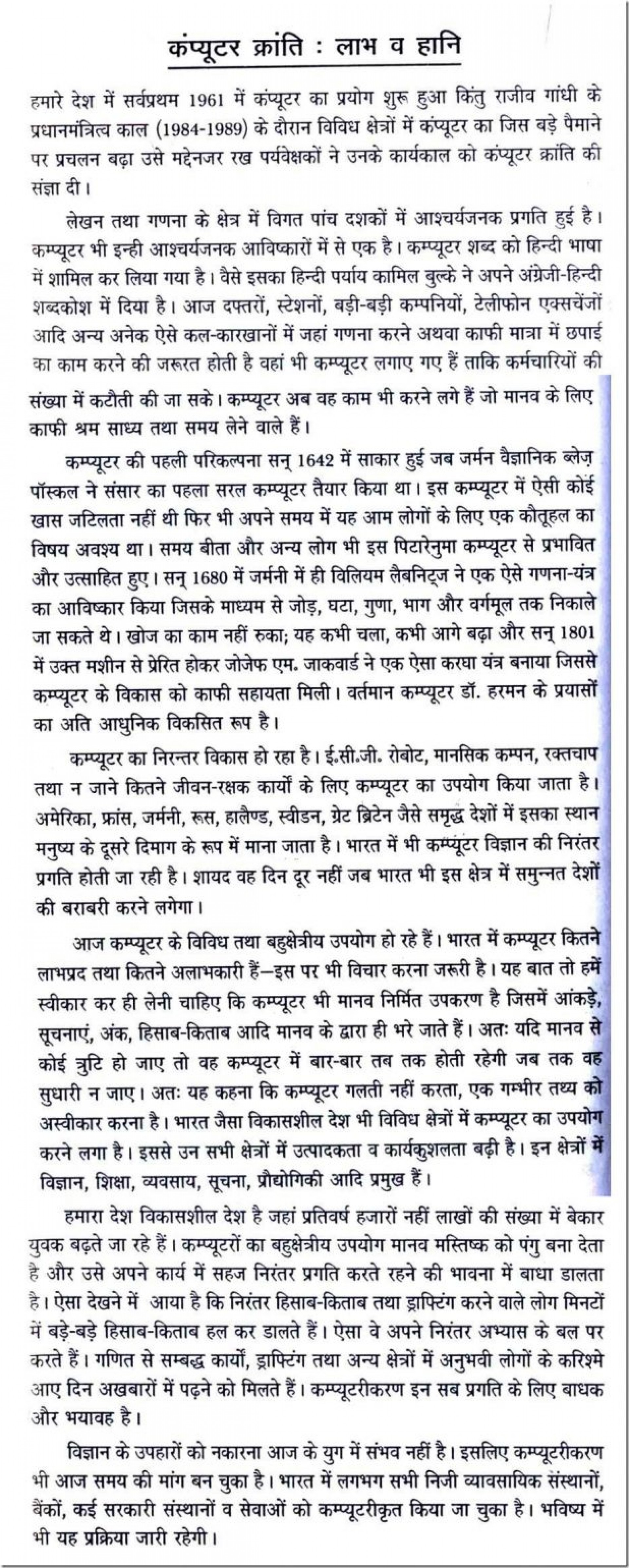 004 Essay Example Determination Thumb On In English Self Determines Your Destination To Succeed College Research Sports An And Hardwork Leads Success Can Move Mountains Hindi Is The Key Remarkable Conclusion Sample 1920