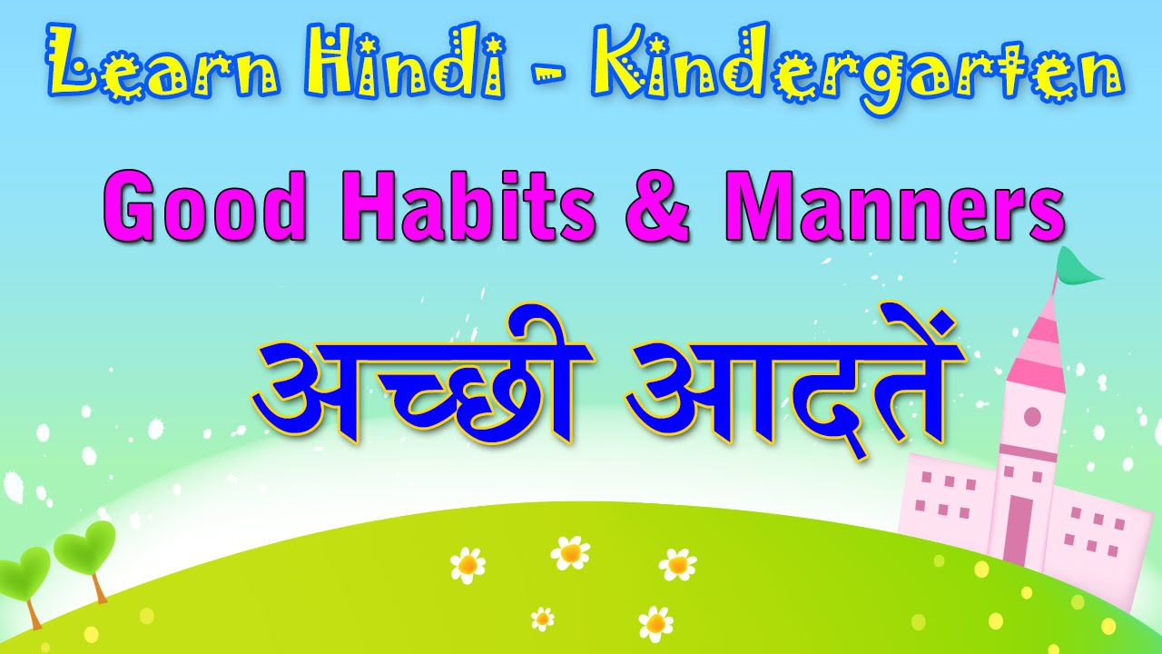 004 Essay Example Good Habits In Hindi Exceptional Habit Eating And Bad Full