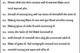 004 Essay Example25252bglories25252b4 On Marvelous Teacher Teachers Day In Odia Argumentative Carrying Guns Importance Hindi