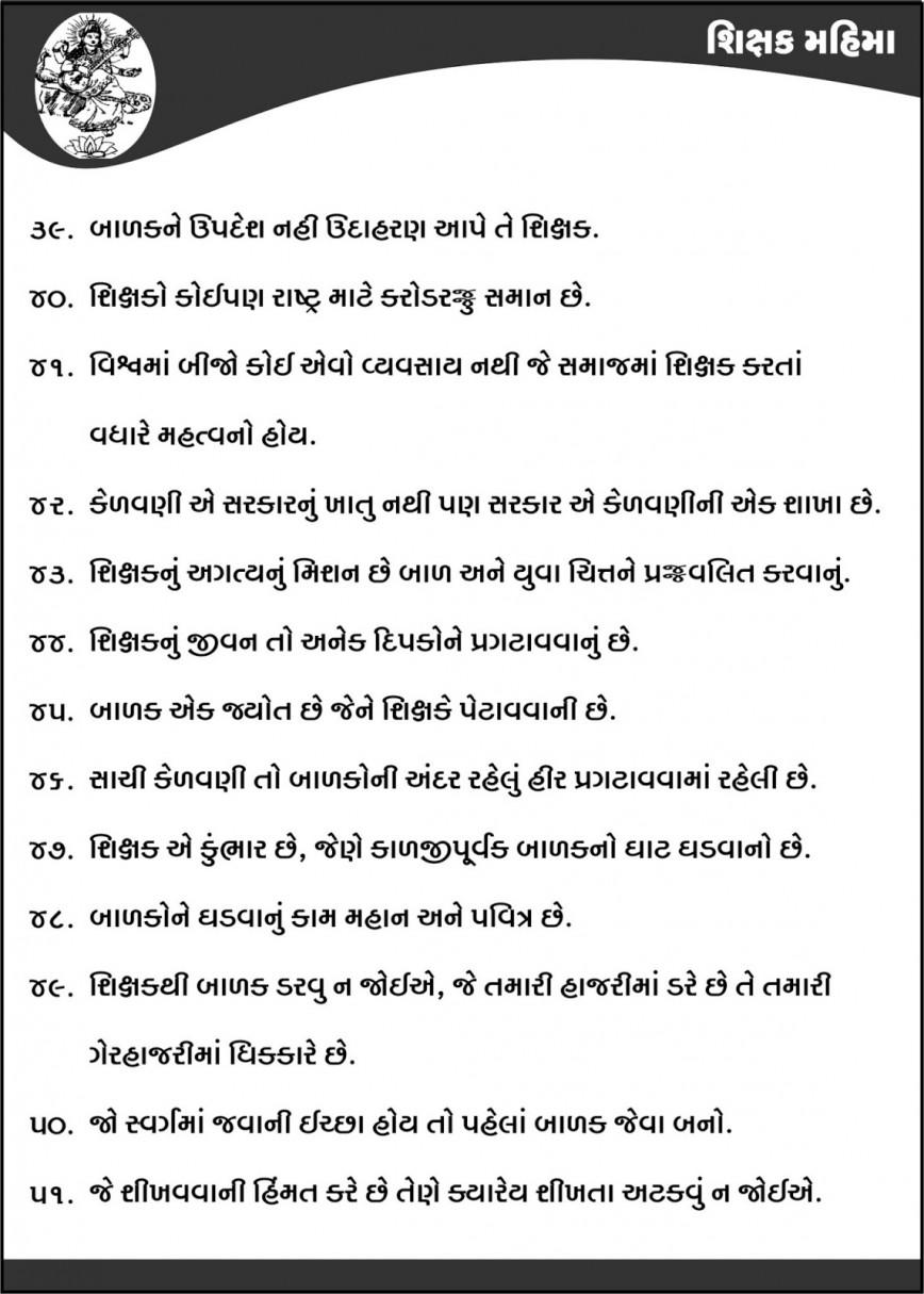 004 Essay Example25252bglories25252b4 On Marvelous Teacher Teachers Day Write An Importance In Urdu Short Hindi