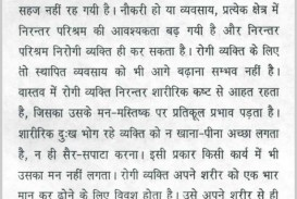 004 Essay On Adventure Sports Peter Hoffman Writing Sample Illustration 615x3094 Staggering In Hindi Ielts