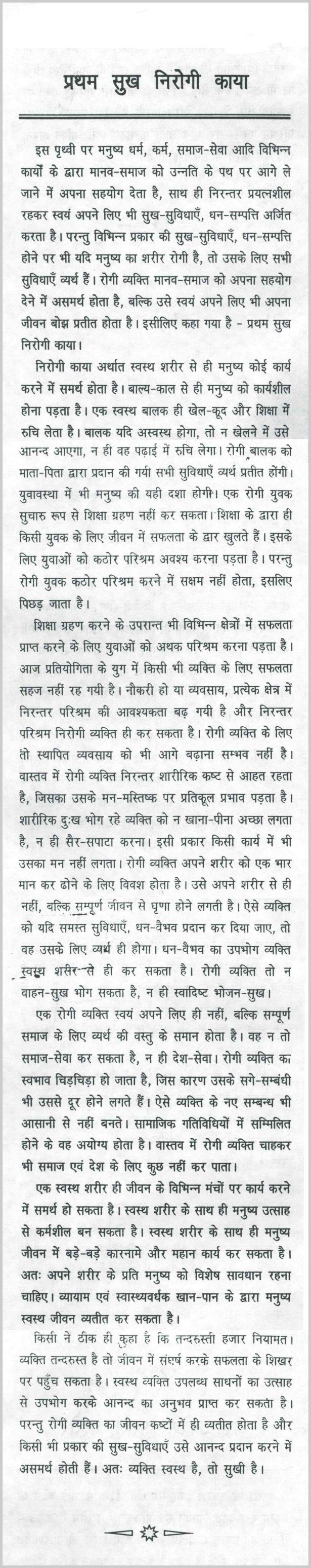 004 Essay On Adventure Sports Peter Hoffman Writing Sample Illustration 615x3094 Staggering In Hindi Ielts Full