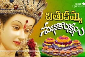 004 Essay On Bathukamma In Telugu Dreaded Short Language