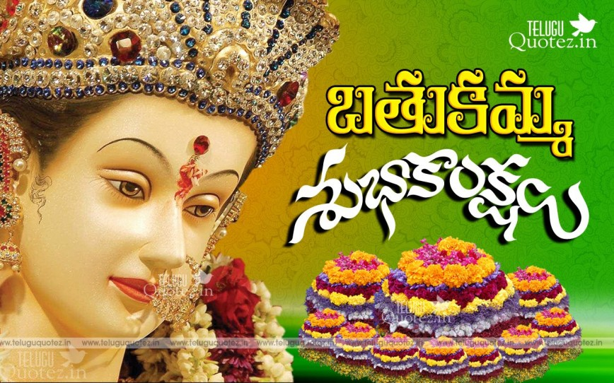 004 Essay On Bathukamma In Telugu Dreaded Short Language 868