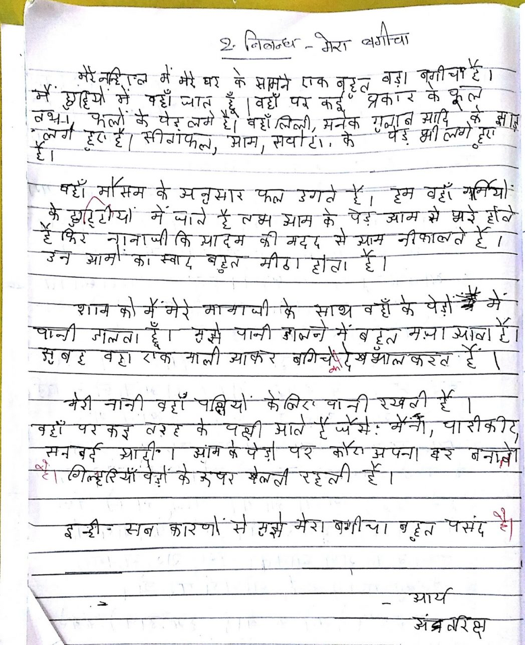 004 Essay On Garden My For Kids In Hindi Gardening Writing 1048x1288 Stunning By Henk Gerritsen Sanskrit Language Full