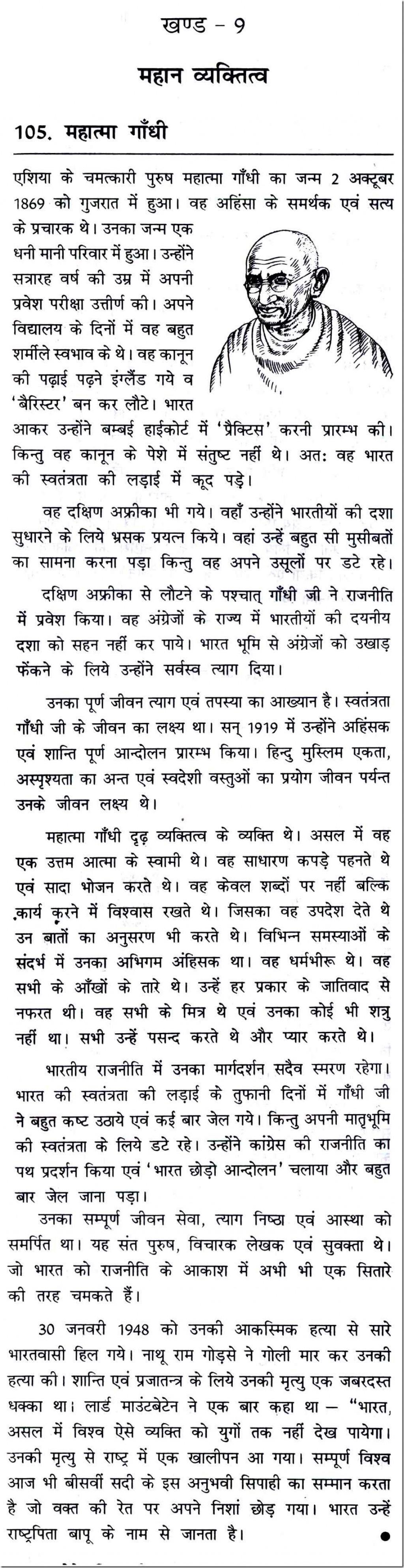 004 Gandhiji Essay 10107 Thumb Sensational Mahatma Gandhi In Gujarati Pdf Free Download Hindi Language Ma Nibandh Large