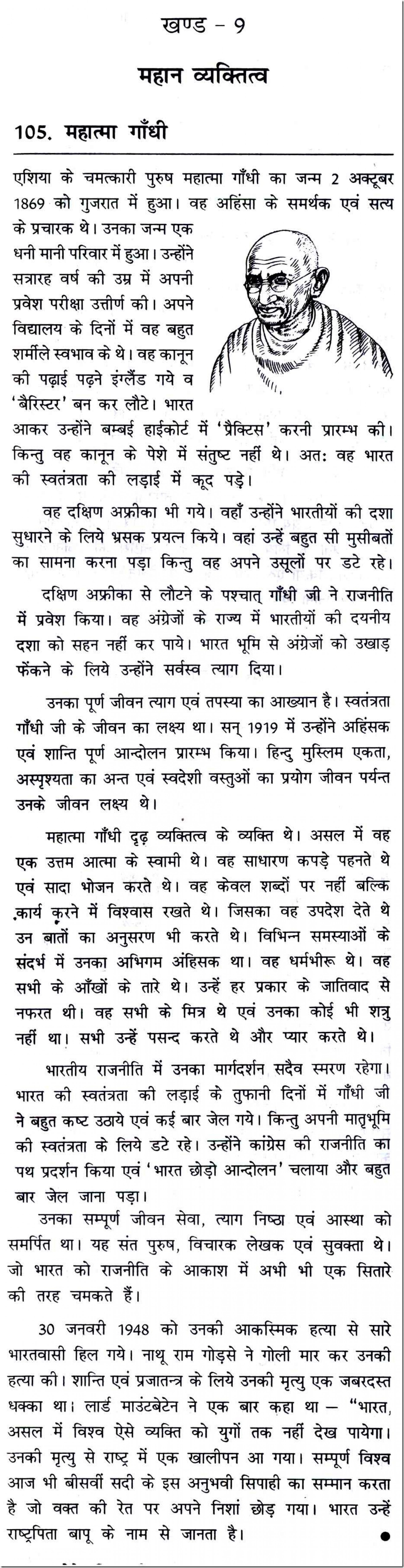 004 Gandhiji Essay 10107 Thumb Sensational Mahatma Gandhi In Gujarati Pdf Free Download Hindi Language Ma Nibandh 1920