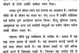 004 Gandhiji Essay 10107 Thumb Sensational Mahatma Gandhi In Gujarati Pdf Free Download Hindi Language Ma Nibandh