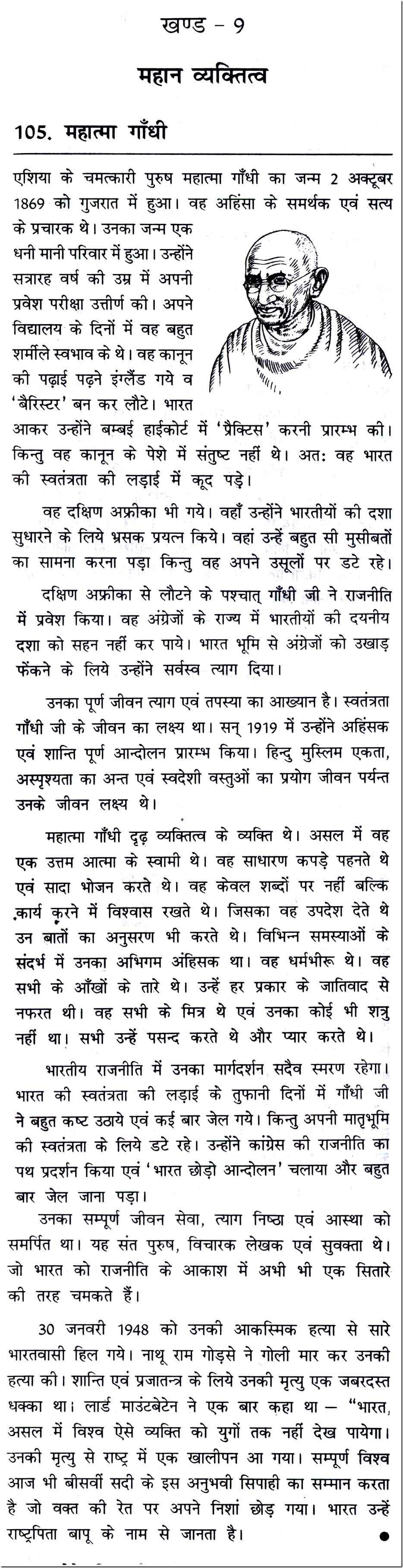 004 Gandhiji Essay 10107 Thumb Sensational Mahatma Gandhi In Gujarati Pdf Free Download Hindi Language Ma Nibandh Full