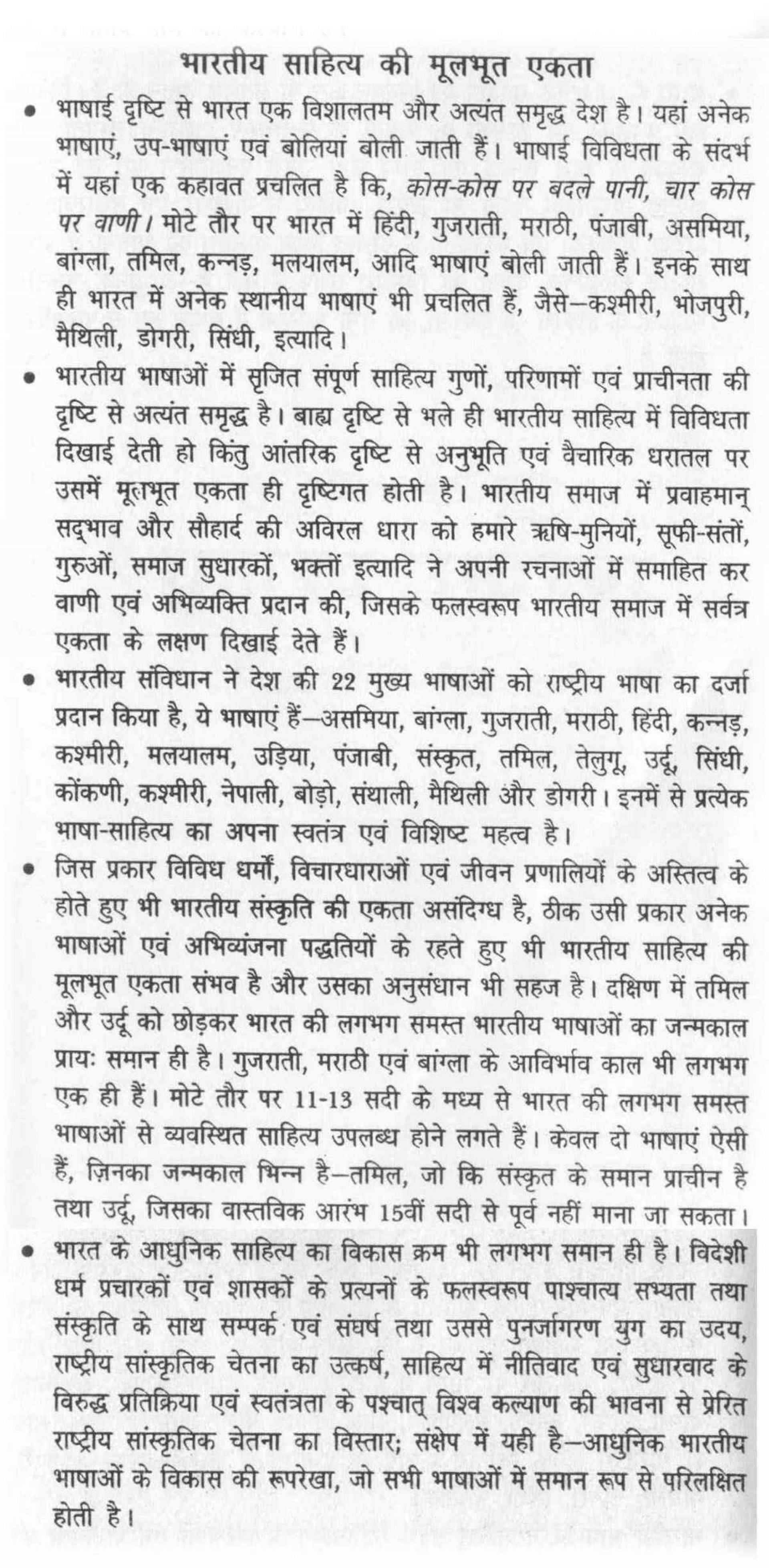 004 Greed Essay Example 11 Thumb2 Awful Greedy Dog In Hindi Is Good Bad 1920