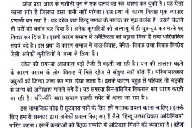004 Hh0041 Thumb Essay On Swadesh Prem In Hindi Wonderful Pdf With Headings Desh