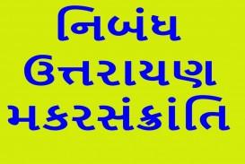 004 Makar Sankranti In Hindi Essay Maxresdefault Surprising Pdf Download 2018