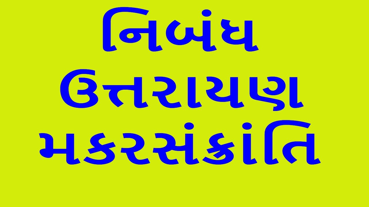004 Makar Sankranti In Hindi Essay Maxresdefault Surprising Pdf Download 2018 Full