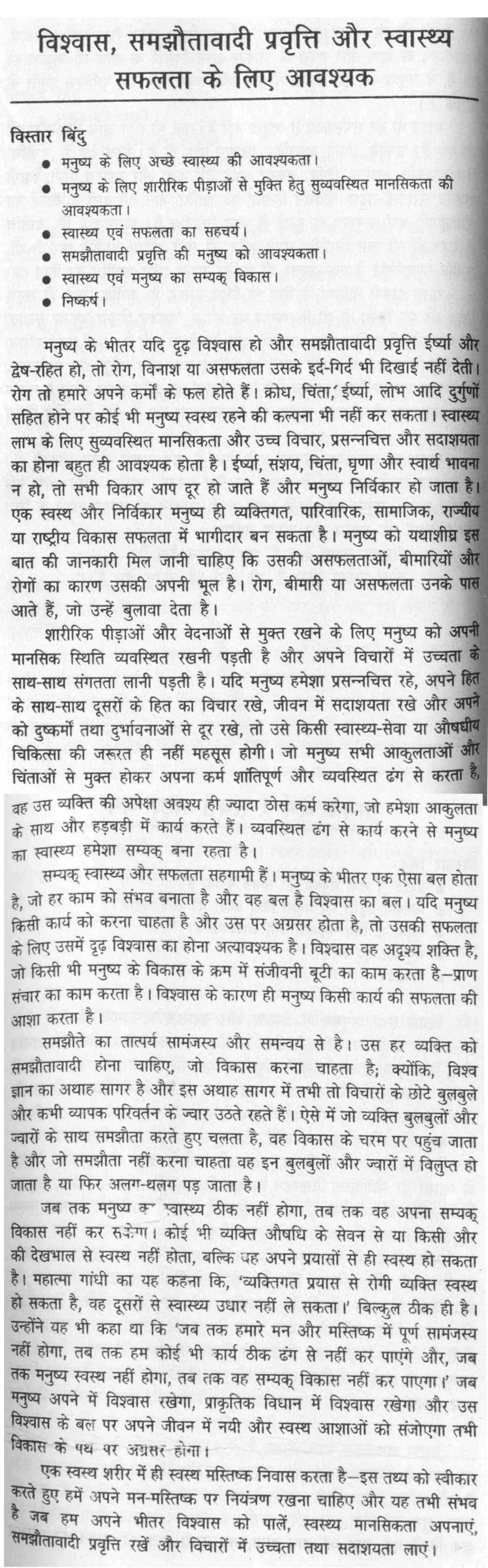 004 Success Essay 10085 Thumb Wonderful Outline Formula In Hindi Education Is Key To 1920