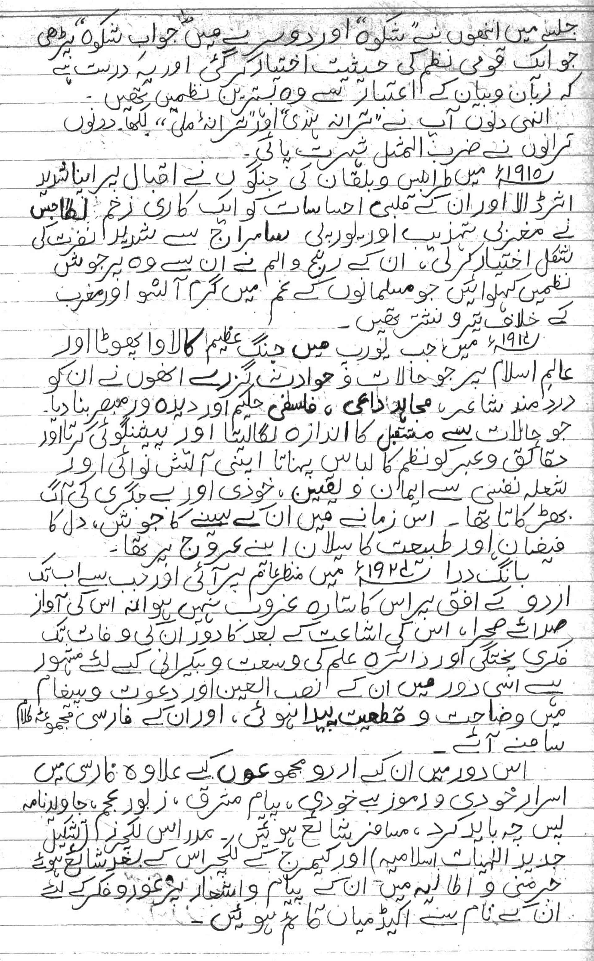 004 Urdu Essay Allama Iqbal Example Dreaded On In For Class 10 With Poetry Ka Shaheen Headings And 1920