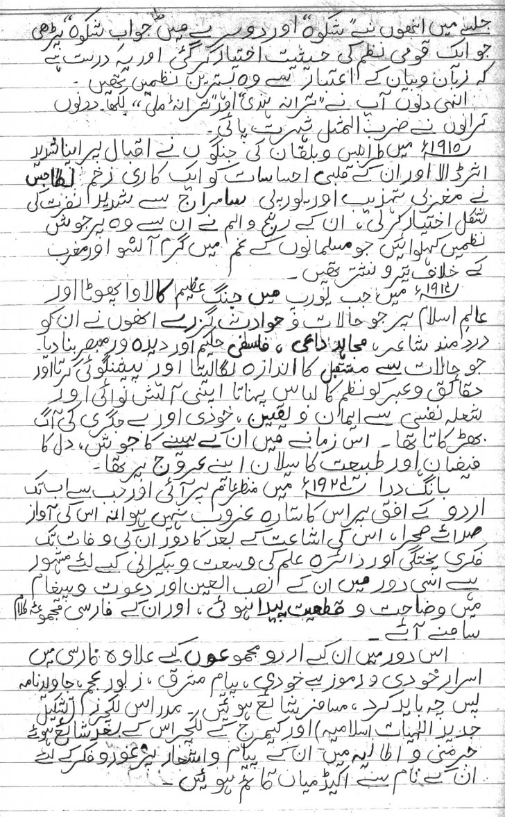004 Urdu Essay Allama Iqbal Example Dreaded On In For Class 10 With Poetry Ka Shaheen Headings And 728