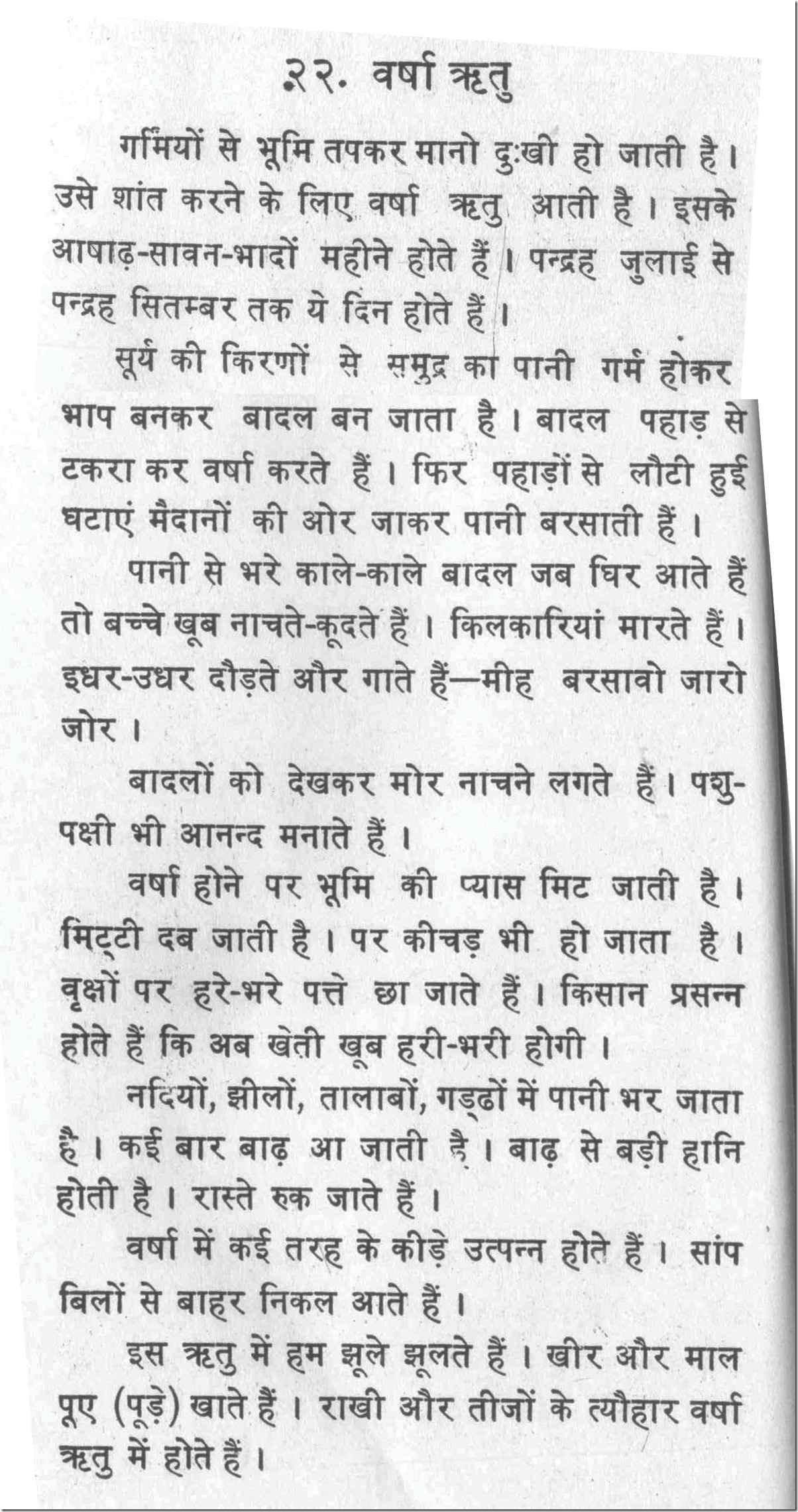uses of rain in hindi