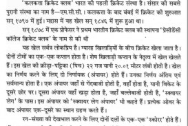 005 10052 Thumb Essay Example On Stunning Garden Gardening By Henk Gerritsen In Sanskrit Language Hindi