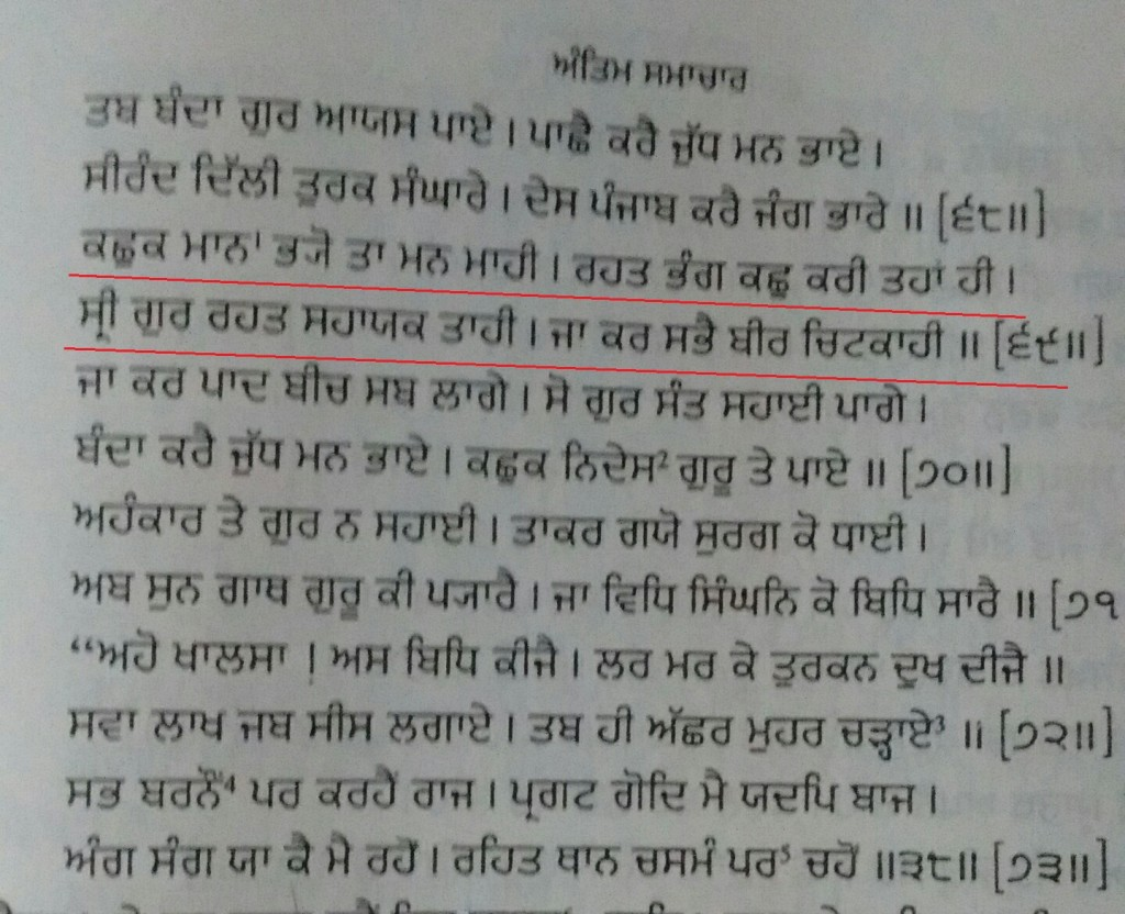 005 Banda2 Essay Example On Banda Singh Bahadur In Formidable Baba Punjabi Language Large