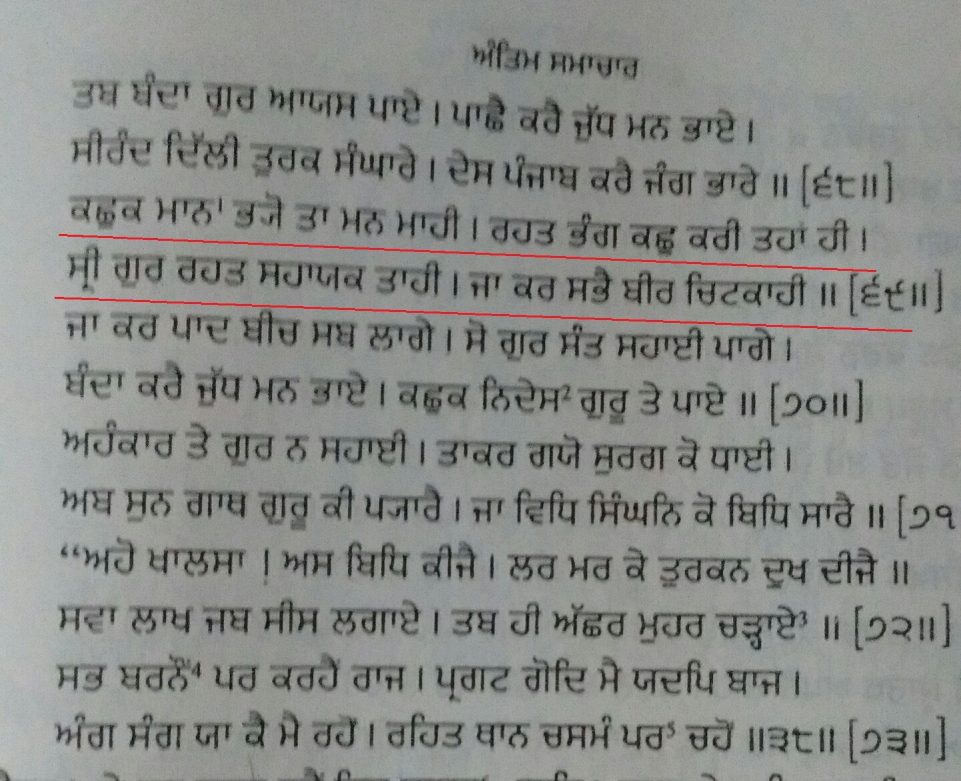 005 Banda2 Essay Example On Banda Singh Bahadur In Formidable Baba Punjabi Language 1920