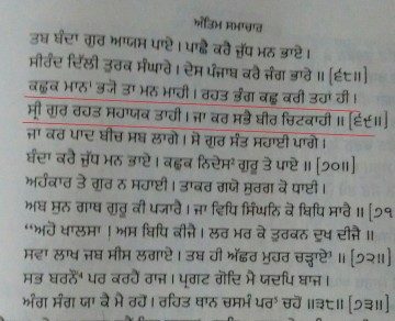005 Banda2 Essay Example On Banda Singh Bahadur In Formidable Baba Punjabi Language 360