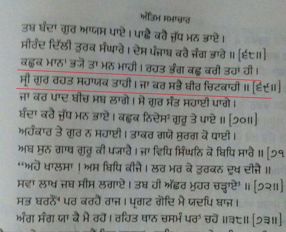 005 Banda2 Essay Example On Banda Singh Bahadur In Formidable Baba Punjabi Language 960
