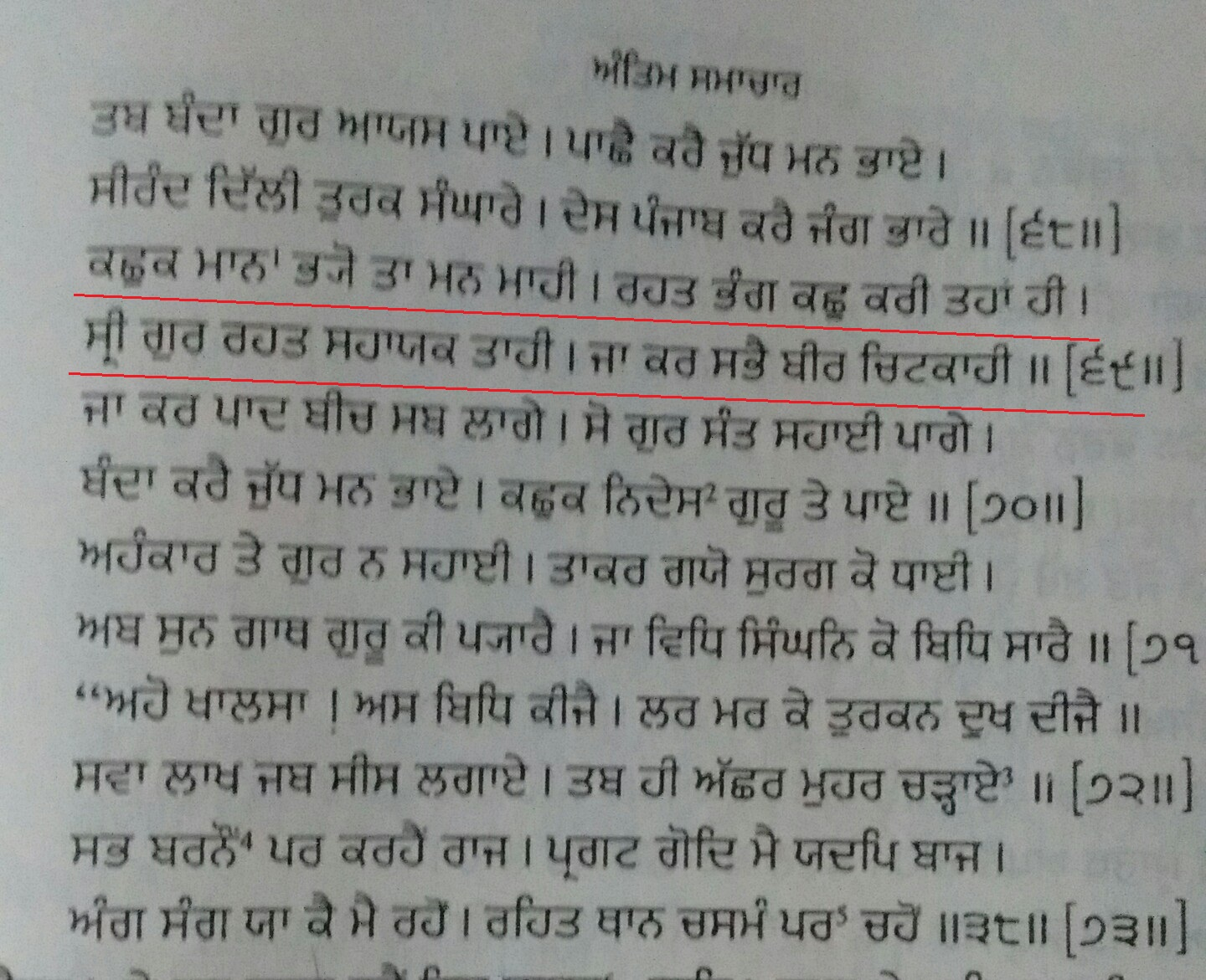 005 Banda2 Essay Example On Banda Singh Bahadur In Formidable Baba Punjabi Language Full