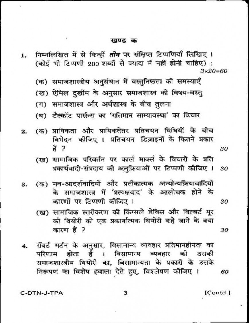 005 Civil Services Exam Sociology Paper I Previous Years Question Papers Essay Topics Best Questions On Culture Family