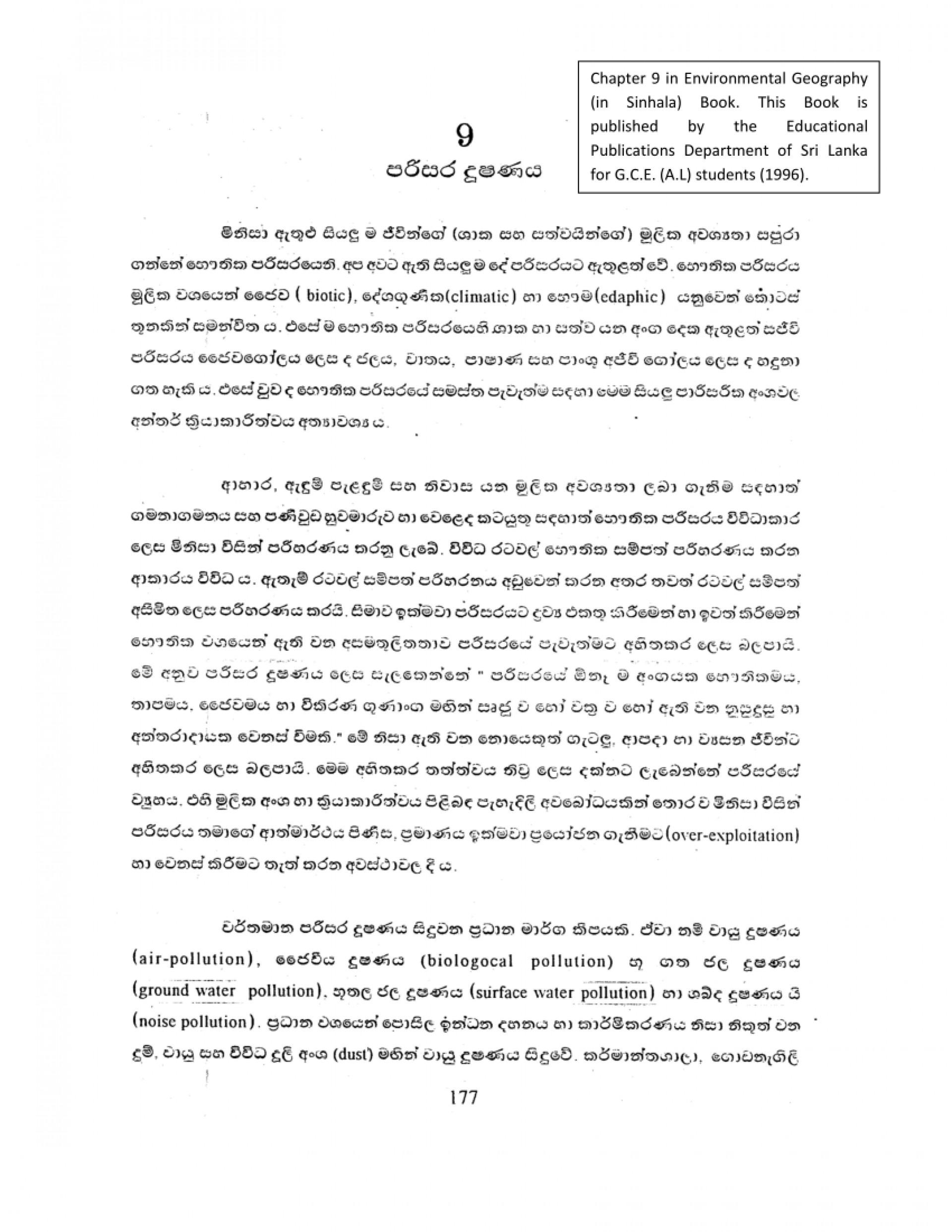 006 Maxresdefault Essay Example An On Environmental ~ Thatsnotus