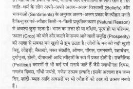 005 Essay Example Healthy Eating Habits Thumb For Class Good In Hindi English Words On 618x1380 Best Food 10 My Favourite 1 Tamil