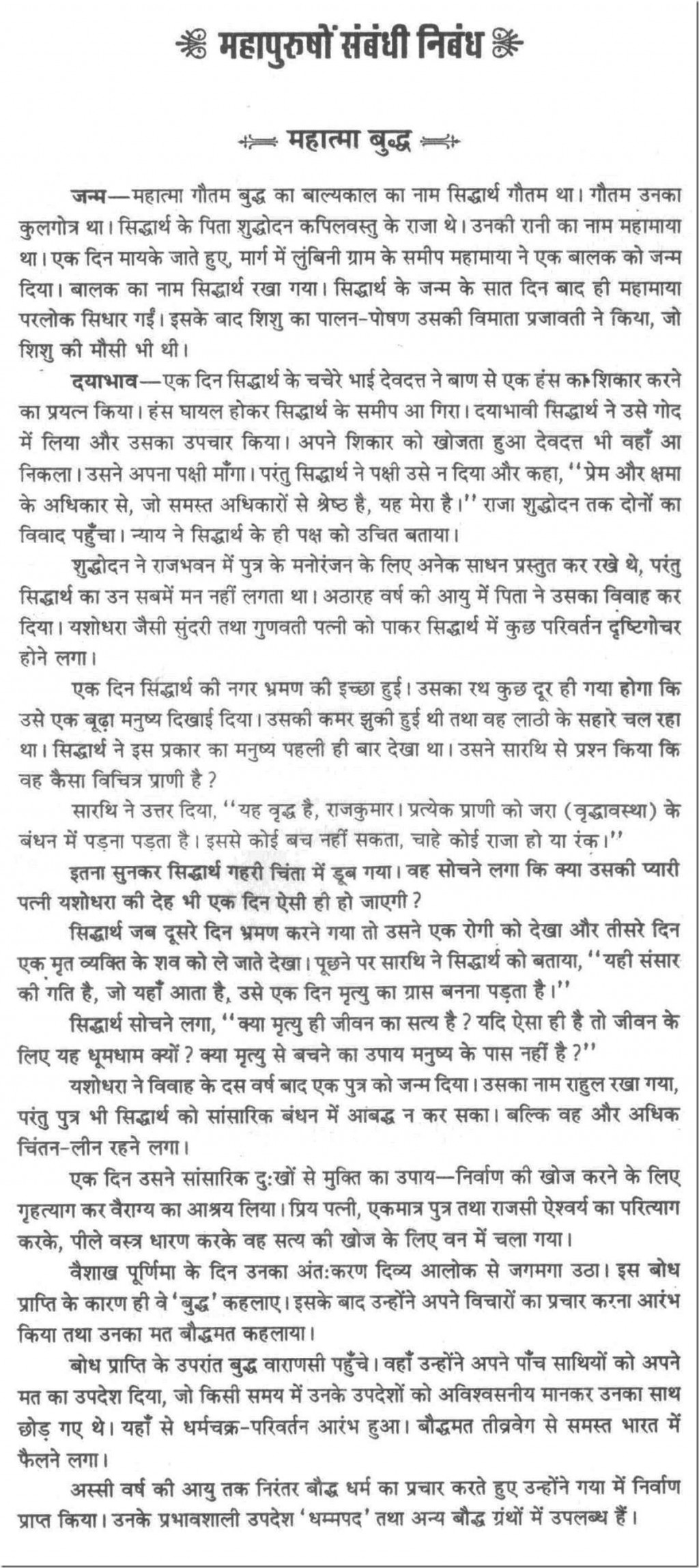 005 Essay Example Hinduism Surprising Questions Hindu Muslim Ekta In Hindi And Buddhism Introduction Large