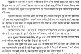 005 Essay Example Hinduism Surprising Questions Hindu Muslim Ekta In Hindi And Buddhism Introduction