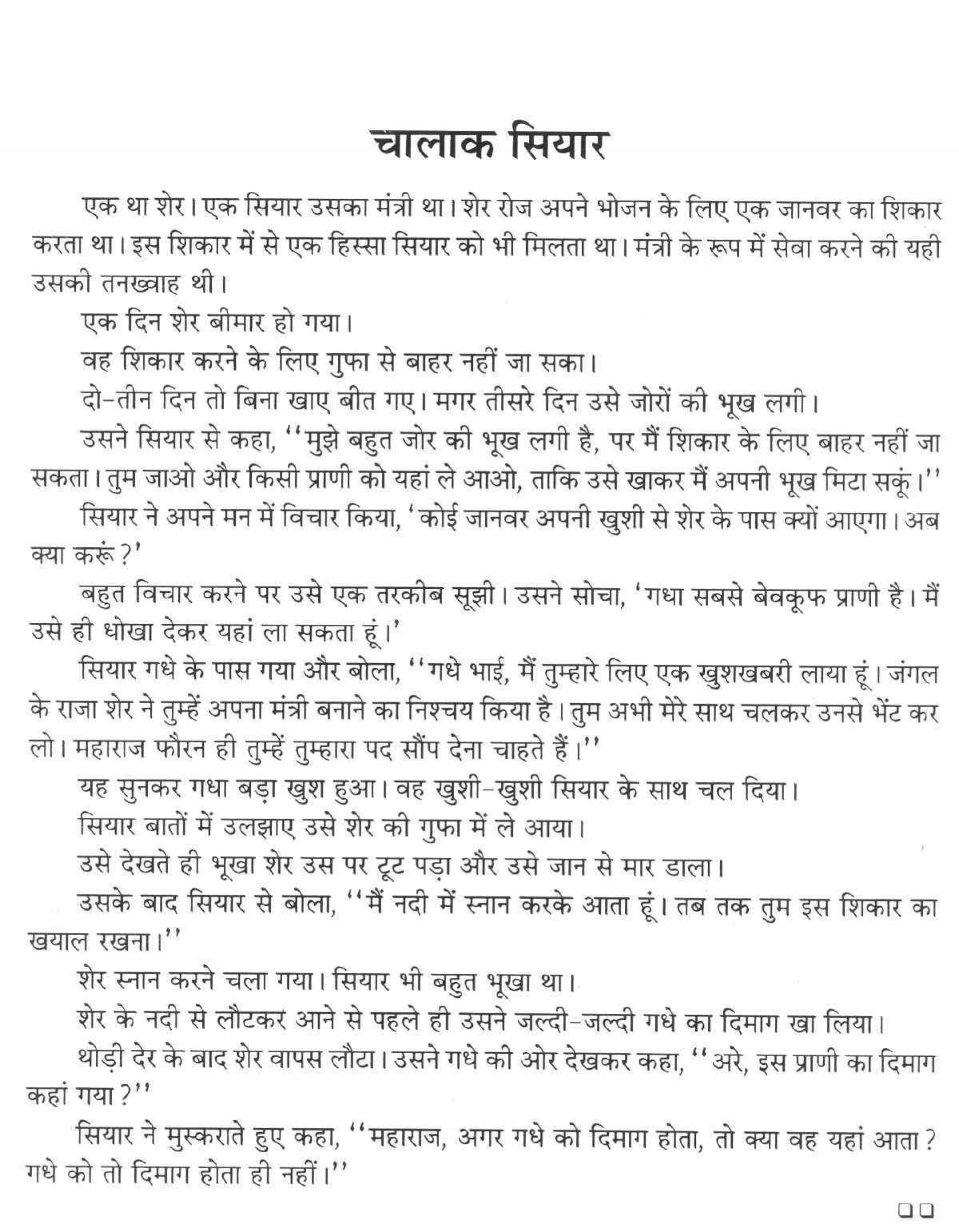 005 Essay Example Save Water Wikipedia How Thumb Earth In Marathi Small On Hindi English Awful Life Tamil Gujarati 1920