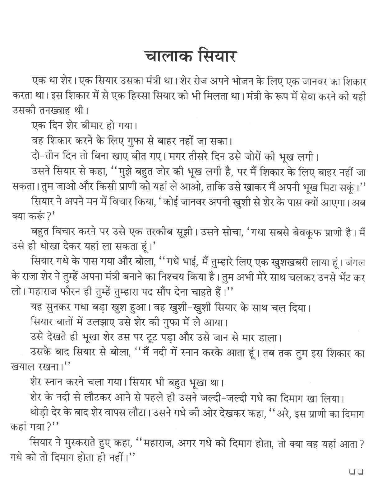 005 Essay Example Save Water Wikipedia How Thumb Earth In Marathi Small On Hindi English Awful Life Tamil Gujarati Full