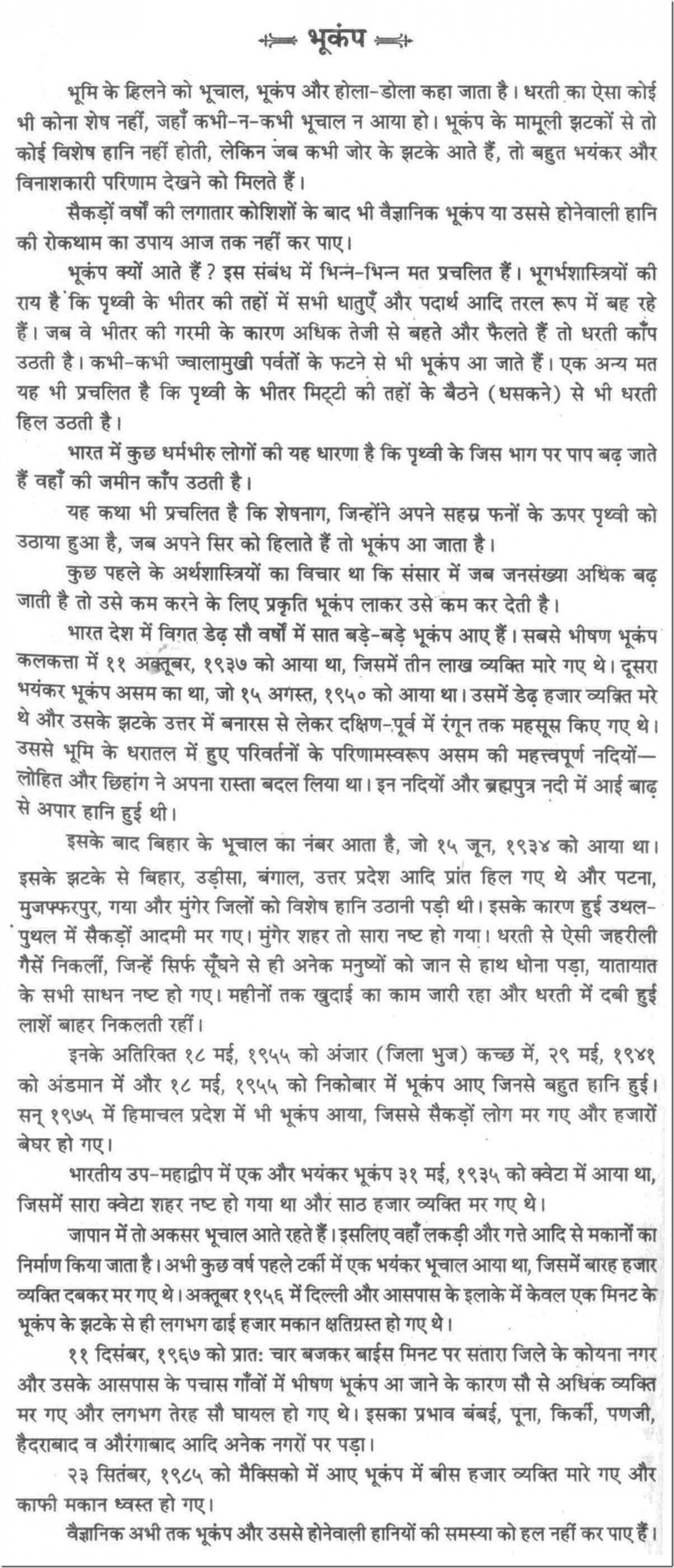 005 Essay Of Earthquake About In Questions For Students 1000115 School On Impressive Occurred India During 2011-12 English Hindi 1920