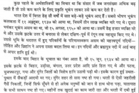 005 Essay Of Earthquake About In Questions For Students 1000115 School On Impressive Occurred India During 2011-12 English Hindi
