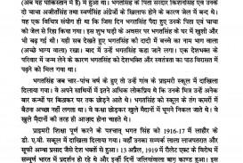 005 Essay On Bhagat Singh In Marathi Bhagat2bsingh2bhindi2bessay2bpage2b01 Unique Short 100 Words