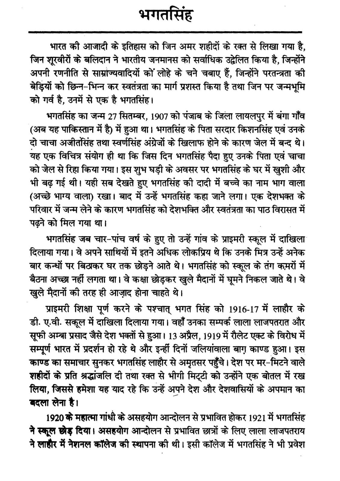 005 Essay On Bhagat Singh In Marathi Bhagat2bsingh2bhindi2bessay2bpage2b01 Unique Short 100 Words Full