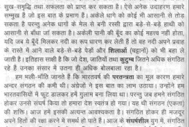 005 Essay On Class Unity Is Strength In Hindi I Cant Write My Personal 100087 Common App College Help 1048x1789 Fascinating Importance Of Diversity National