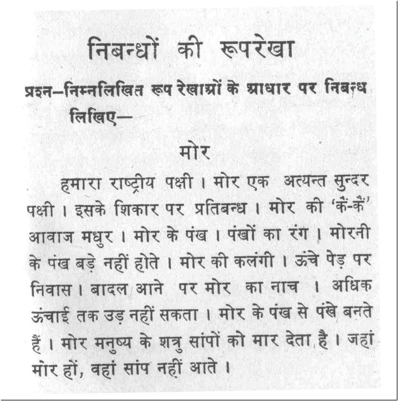 005 Essay On Tiger 10034 Thumb Astounding Shroff Hindi For Class 1 National Animal In Full