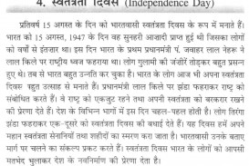 essay essay on independence day in simple english custom
