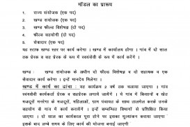 005 Hindi252bwork252bdr 252brajinder252bsingh Page 8 Lyric Essay Unique Example Examples Analysis Song