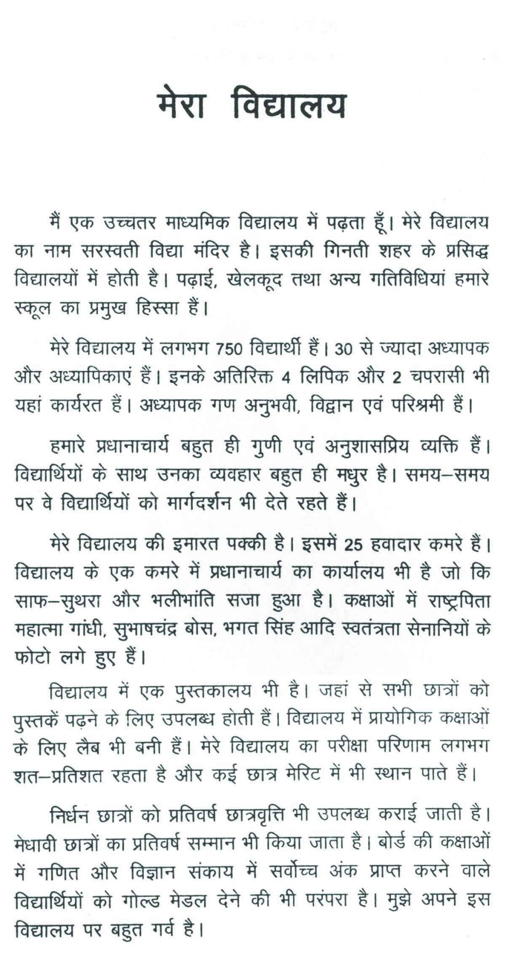 005 My School Essay O4mldyykxk Amazing Dream For Class 10 In Urdu 1 3 Marathi Large