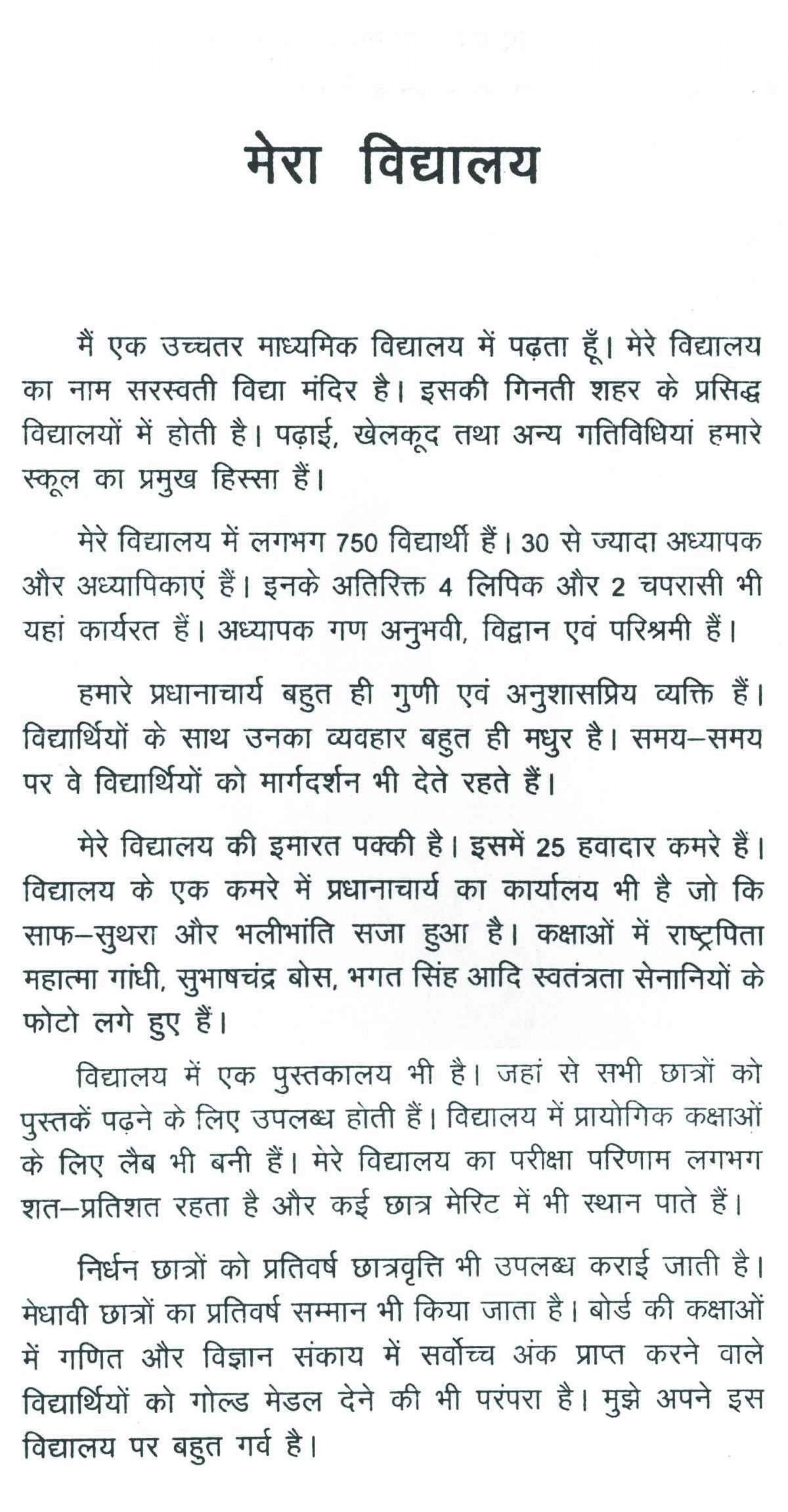 005 My School Essay O4mldyykxk Amazing Dream For Class 10 In Urdu 1 3 Marathi 1920