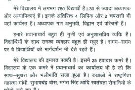 005 My School Essay O4mldyykxk Amazing Dream For Class 10 In Urdu 1 3 Marathi